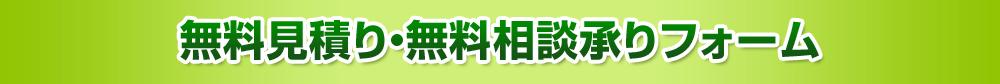 無料見積り・無料相談承りフォーム