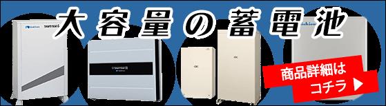 大容量の家庭用蓄電池