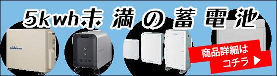 小容量の家庭用蓄電池