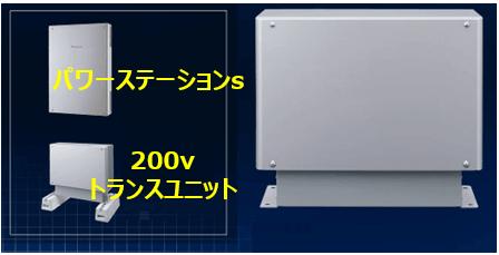 パナソニック創蓄連携システムの200vトランスユニット