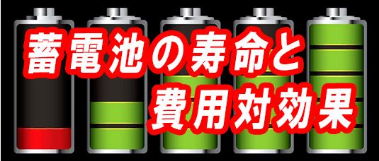 家庭用蓄電池の寿命と費用対効果