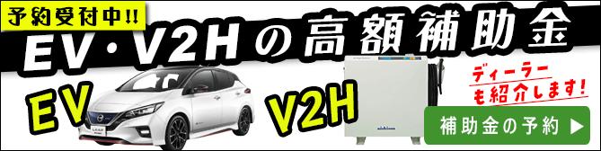 電気自動車(EV車)とV2Hの補助金受付開始