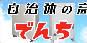 蓄電池の自治体の補助金
