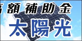 太陽光発電の自治体の補助金