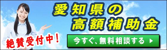 2021年|愛知県の太陽光発電・蓄電池・V2Hの補助金