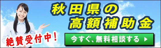 2021年|秋田県の太陽光発電・蓄電池・V2Hの補助金