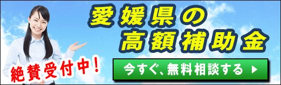 2021年 愛媛県の太陽光発電・蓄電池・V2Hの補助金