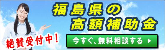 2021年|福島県の太陽光発電・蓄電池・V2Hの補助金