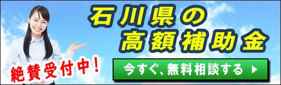 2021年 石川県の太陽光発電・蓄電池・V2Hの補助金