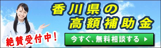 2021年|香川県の太陽光発電・蓄電池・V2Hの補助金