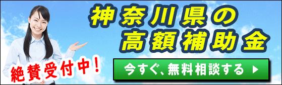 神奈川県の令和2年度(2020年度)のV2Hの補助金