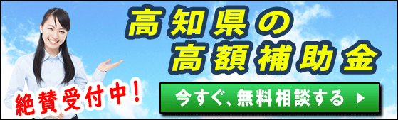 2021年 高知県の太陽光発電・蓄電池・V2Hの補助金