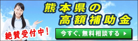 2021年|熊本県の太陽光発電・蓄電池・V2Hの補助金