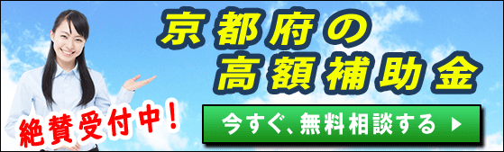 2021年 京都府の太陽光発電・蓄電池・V2Hの補助金