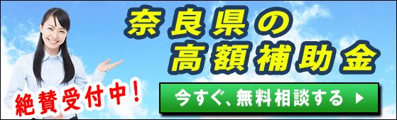 2021年|奈良県の太陽光発電・蓄電池・V2Hの補助金