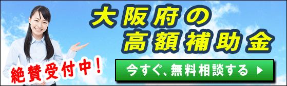 2021年|大阪府の太陽光発電・蓄電池・V2Hの補助金