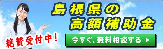 2021年 島根県の太陽光発電・蓄電池・V2Hの補助金