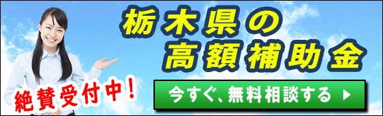 2021年|栃木県の太陽光発電・蓄電池・V2Hの補助金