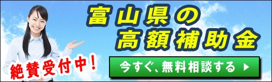 2021年|富山県の太陽光発電・蓄電池・V2Hの補助金