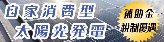 自家消費型太陽光発電の仕組みと投資対効果