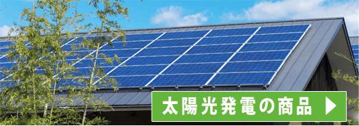 太陽光発電の性能と価格