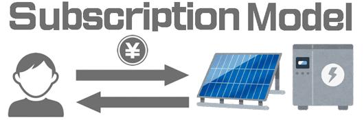 東京電力が太陽光発電のサブスクリプション開始