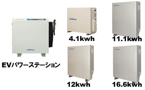 家庭用蓄電池とV2Hの対象商品