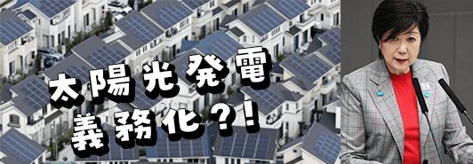 東京都は新築住宅に太陽光発電の設置義務化を検討!!