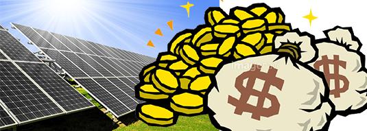 太陽光発電の出力抑制に収入を補填する