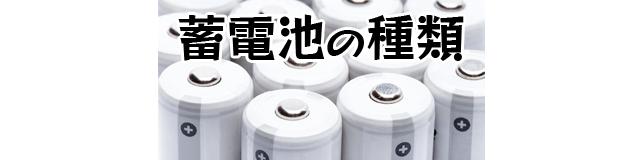 使い切りの電池とは何が違うの?蓄電池の特徴や種類を解説