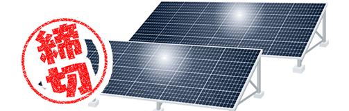 太陽光発電システムの申請締切