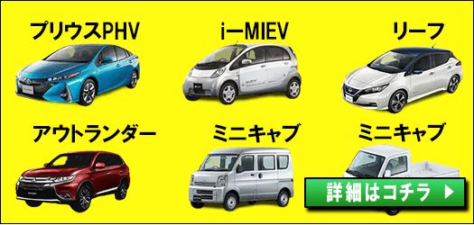「V2H」の対応車種