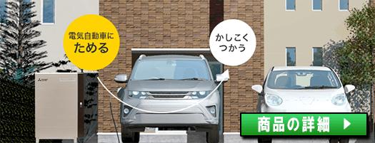 三菱SMART V2H EV用パワーコンディショナ