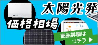 太陽光発電の価格相場、商品一覧