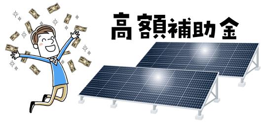 太陽光発電の補助金