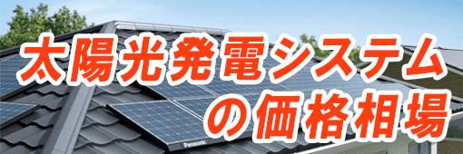 太陽光発電システムの価格相場