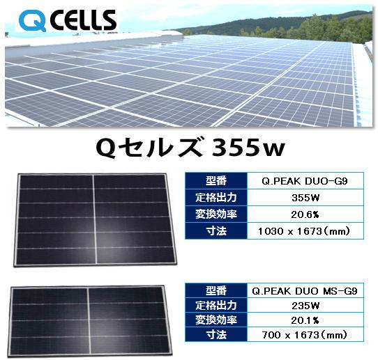Qセルズ355wの商品内容