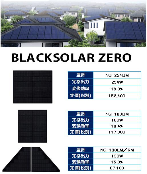 シャープ太陽光発電BLACKSOLAR ZERO254w商品内容