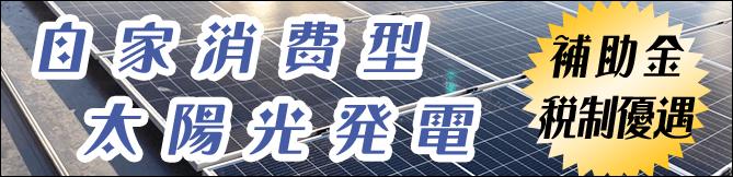 自家消費型太陽光発電の価格と補助金