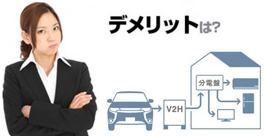 V2H デメリット
