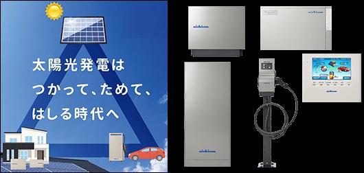 ニチコンのトライブリッド蓄電システム