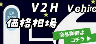 V2Hの価格相場、商品一覧