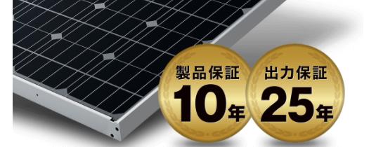 XSOL(エクソル)太陽光発電の製品保証、出力保証