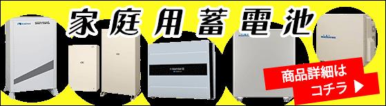 家庭用蓄電池のメリットデメリット