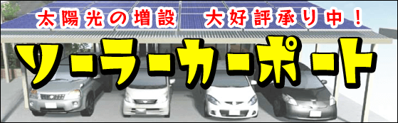 太陽光発電システム付きカーポート