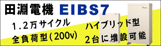 田淵電機アイビスセブン7.04kwh 家庭用蓄電池 リチウムイオン電池