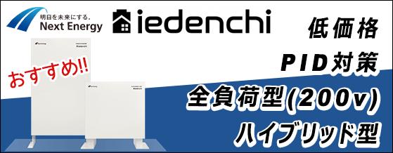 ネクストエナジーiedenchi-Hybrid 家庭用蓄電池