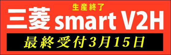 三菱SMART V2H廃盤