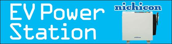ニチコンV2H EVパワーステーション