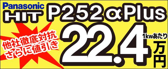パナソニックHIT252αPlus